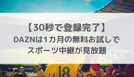 【30秒で登録完了】DAZNは1カ月の無料お試しでスポーツ中継が見放題