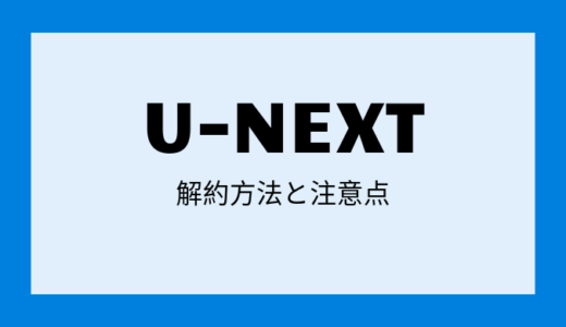 【画像付き】U-NEXTの3つの解約方法を解説|注意点5点を合わせて紹介