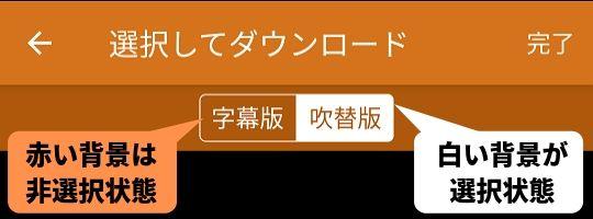 U-NEXT動画ダウンロード前の字幕と吹替の見分け方