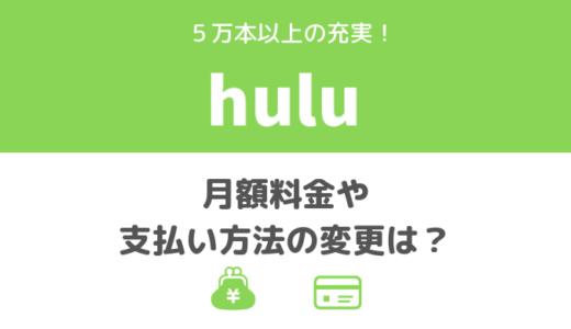 5万本以上の充実コンテンツ!Huluの月額料金や支払い方法の変更は?