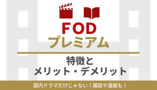 国内ドラマだけじゃない?FODプレミアムの人気の秘訣を徹底解説!