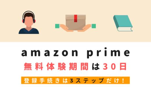 amazonプライムの無料体験期間は30日!登録手続きは3ステップだけ