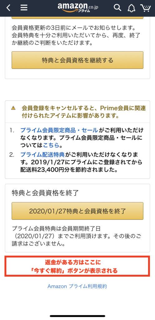 解約 amazon プライム 会員