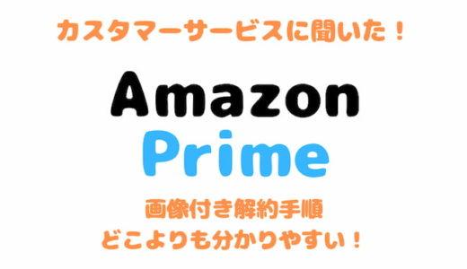 Amazonプライムの解約方法をどこよりも詳しく画像付きで解説!