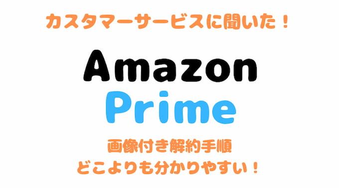 解約 方法 プライム amazon