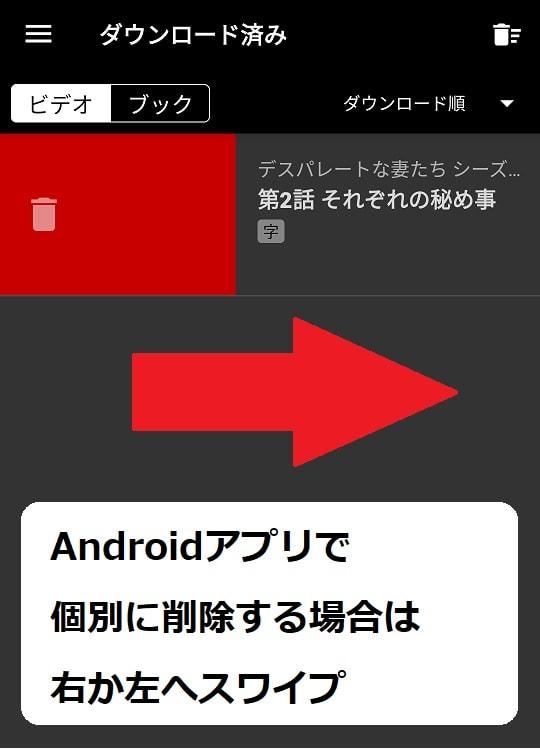 Androidアプリで個別削除は左右どちらかにスワイプ