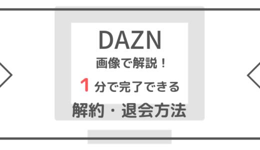 【画像付き】DAZNの解約・退会方法を1分で理解できるように簡単解説!