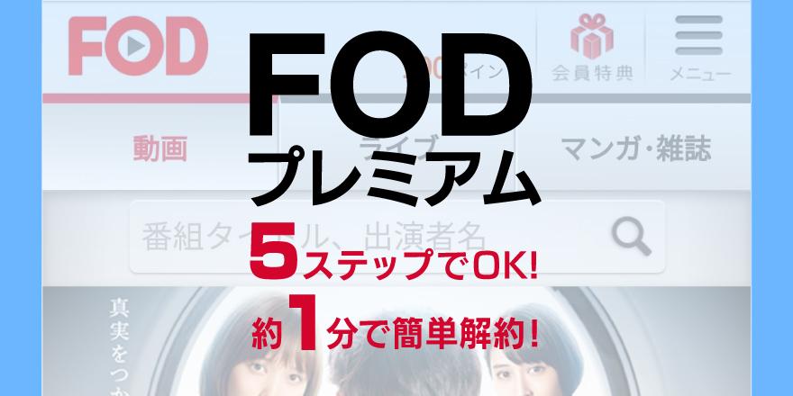 FODプレミアム 5ステップでOK!約1分で簡単解約!