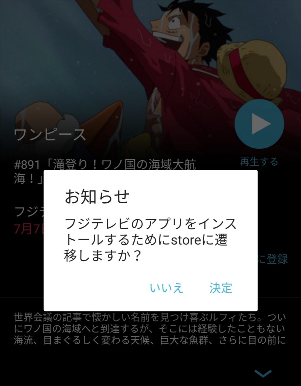 見逃し 無料 アプリ テレビ フジ