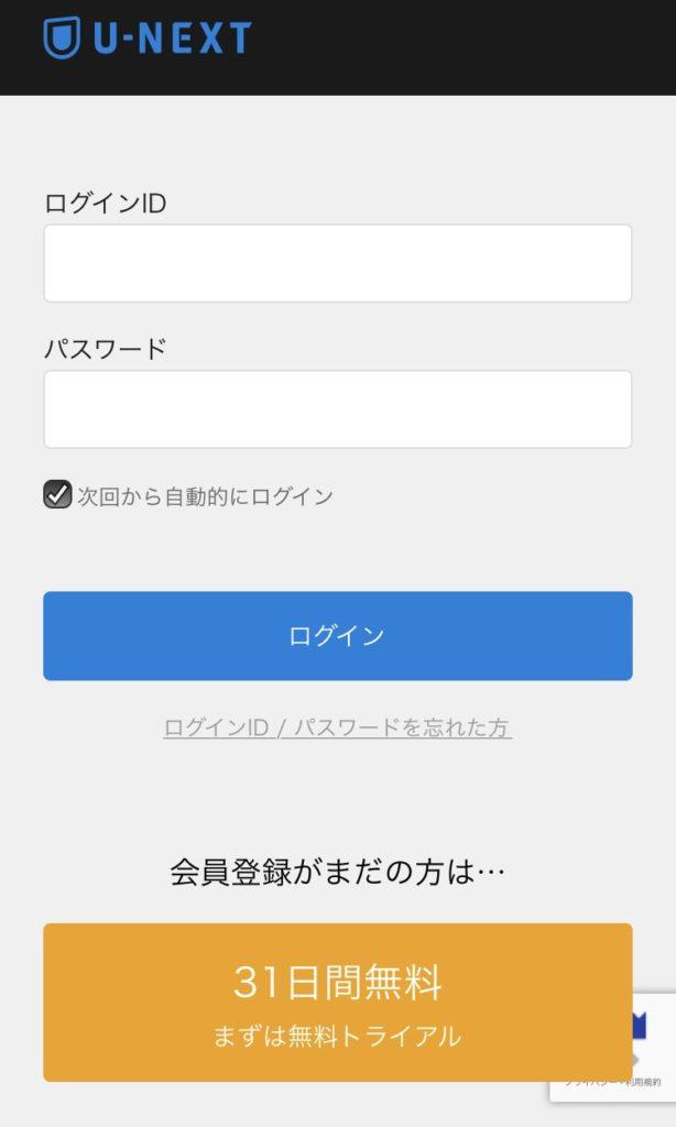 U-NEXTログイン画面