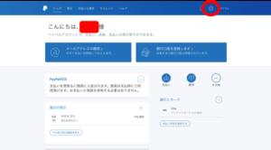PayPalログイン