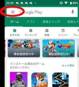 PlayStoreメニュー