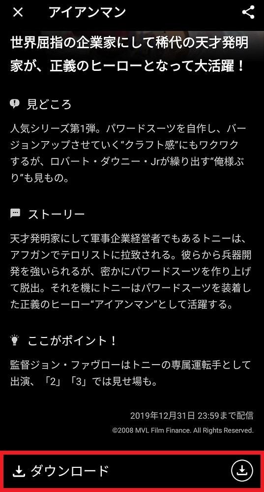 U-NEXT単品ダウンロード