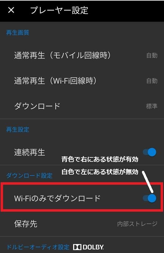 U-NEXT_Wi-FIのみでダウンロードを有効にする