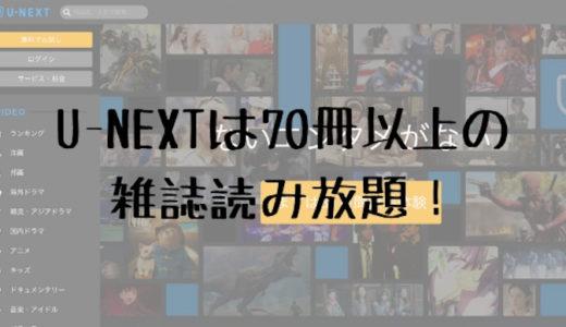 U-NEXTは70誌以上の雑誌読み放題!アプリでもオフラインでも読める