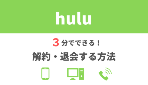 【画像で解説】Hulu(フールー)を3分で解約・退会する方法!5つの注意点も紹介