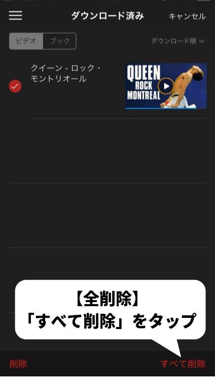 iOSで動画を全削除