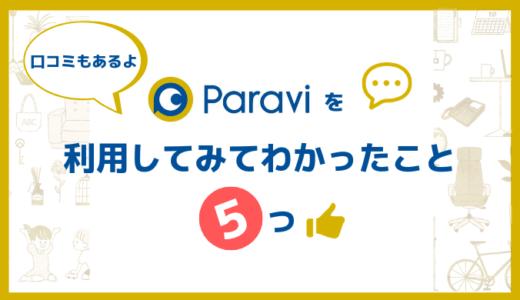【国内ドラマだけじゃない】Paraviのクチコミと実際に使ってわかったこと5つ