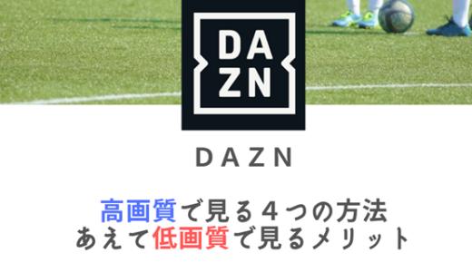 DAZNの画質を「高画質で見る4つの方法」と「あえて低画質で見るメリット」
