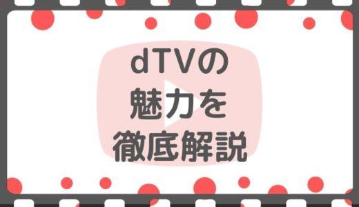 【画像付き】dTVの魅力を徹底解説!すぐに使える便利な機能も紹介