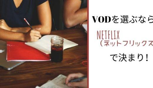 Netflix(ネットフリックス)で好きなドラマや映画をみつけて楽しもう!