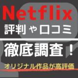 Netflix 口コミ 評判