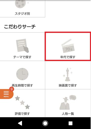 ビデオパスアプリ画面