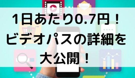 1日たった0.7円!ビデオパス(旧auビデオパス)の詳細と感想を大紹介!