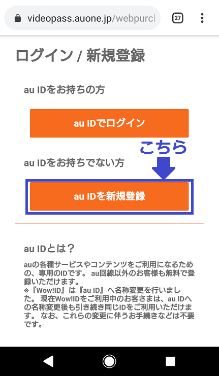 auID登録画面