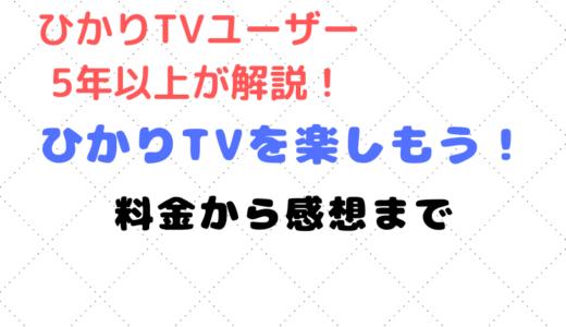 ひかりTVを楽しもう!ひかりTVユーザー5年以上の私が料金から評判まで解説