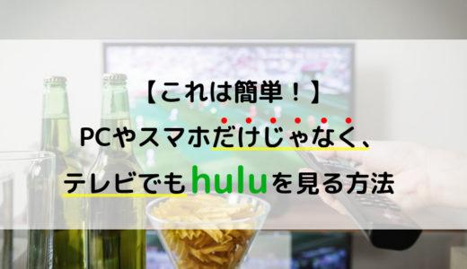 Hulu(フールー)をテレビに繋いで見る4つの方法と2つの条件とは?