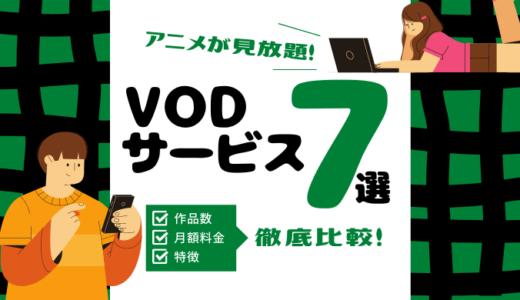アニメが見放題のVODサービス7選。作品数・月額料金・特徴などを徹底比較!