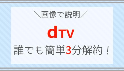 3分でできる!dTVの解約方法をどこよりも詳しく画像付きで解説