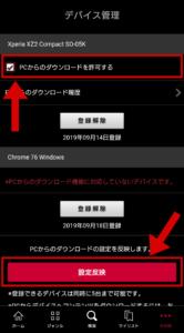 パソコンからのダウンロードを許可するデバイスにチェックを入れて「設定反映」をタップ