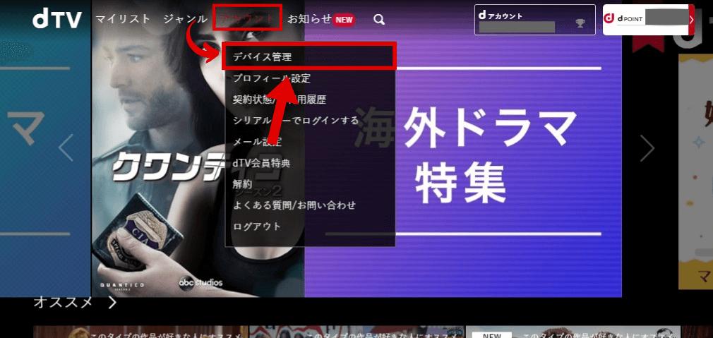 画面上部の「アカウント」から「デバイス管理」をクリック