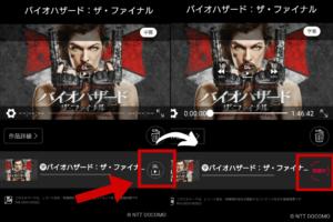 視聴が開始すると「DL」から「視聴中」に表示が変わる