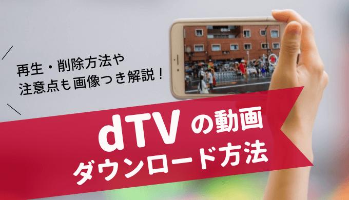 dTVの動画ダウンロード方法