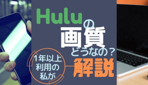 Huluの画質ってどうなの?一年以上利用している私が解説