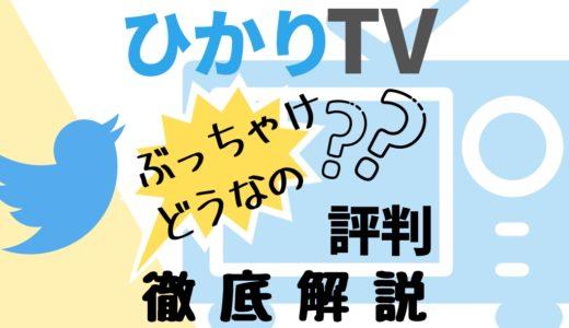 ひかりTVの評判・口コミってぶっちゃけどうなの?利用者の生の声を徹底解説