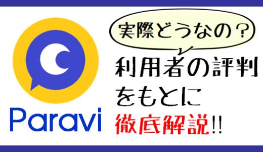 【Paravi(パラビ)って実際どうなの?】利用者の評判をもとに徹底解説!!