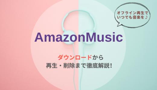 Amazonプライムで音楽を楽しもう!ダウンロード方法を画像つきで解説