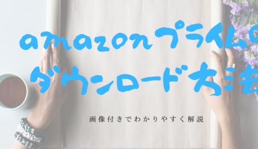 【画像付き】amazonプライム動画のダウンロード方法をわかりやすく解説!