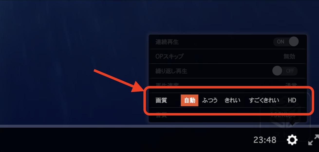 PC画質変更3