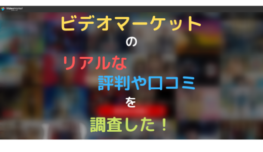 【新作の早さが魅力】ビデオマーケットのリアルな評判や口コミを調査した!