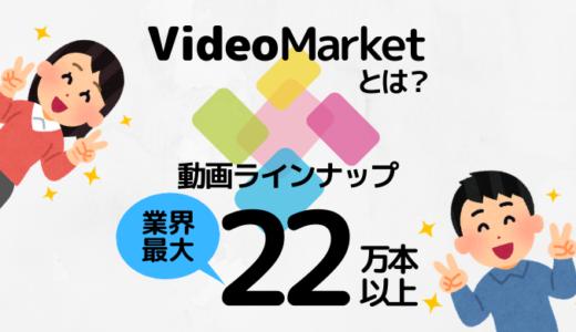 ビデオマーケットとは?業界最大級22万本のラインナップと新作配信の早さが魅力!