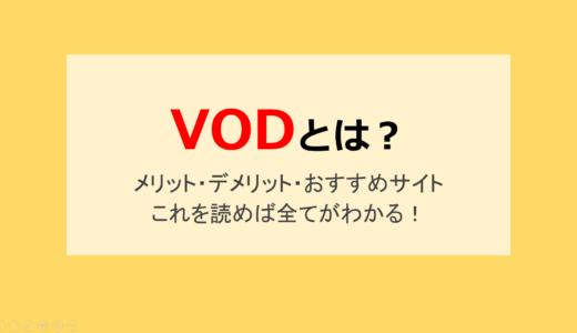 【VOD(ビデオオンデマンド)とは?】これを読めば全てがわかる!