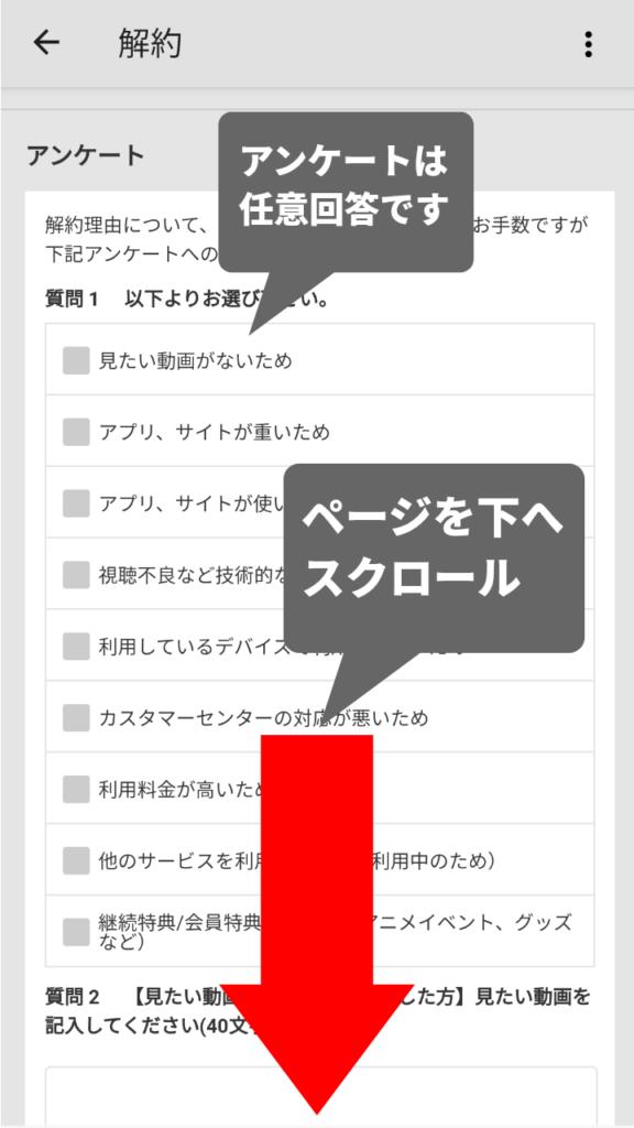 dアニメストア解約時のアンケートは任意回答