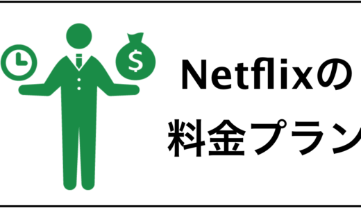 Netflixの料金プランは3つある!それぞれの料金・特徴を徹底解説