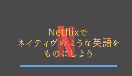 Netflixの英語字幕でネイティヴのような自然な英語をものにしよう。