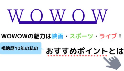 WOWOWの魅力は映画・スポーツ・ライブ!視聴歴10年の私のおすすめポイント!
